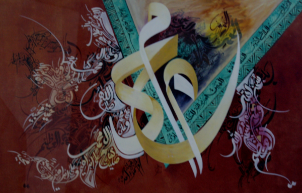 HSK Art – S.A.W.W Islamic Calligraphy Wall Painting In Pakistan