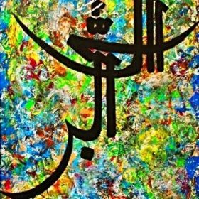HSK Art - Allah Ho Akbar Calligraphy In Pakistan