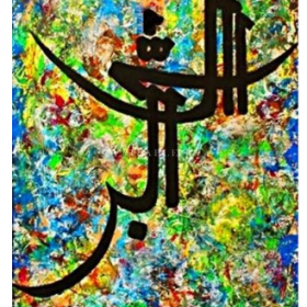 HSK Art -CALLIGRAPHY 1 | Genre: ISLAMIC ART Painting